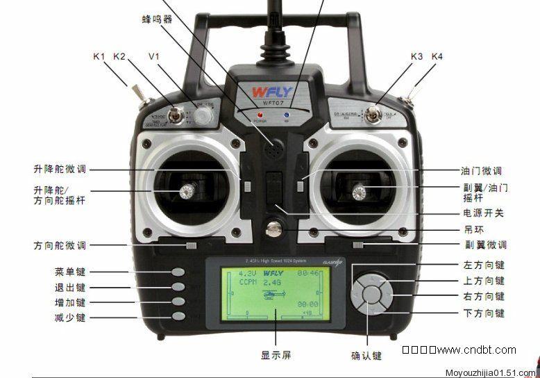 wft七通道遥控器